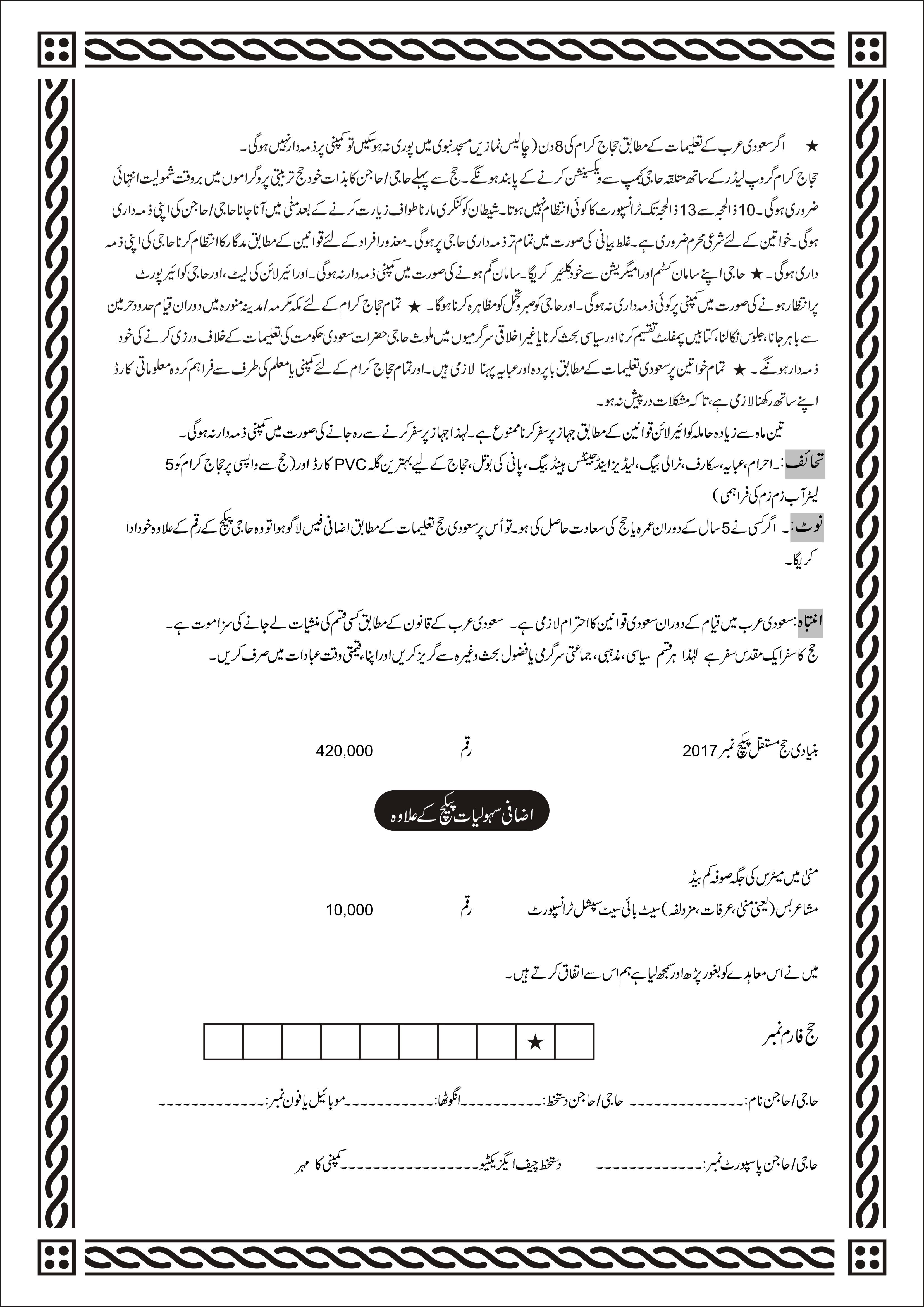 Agreement with hujjaj B